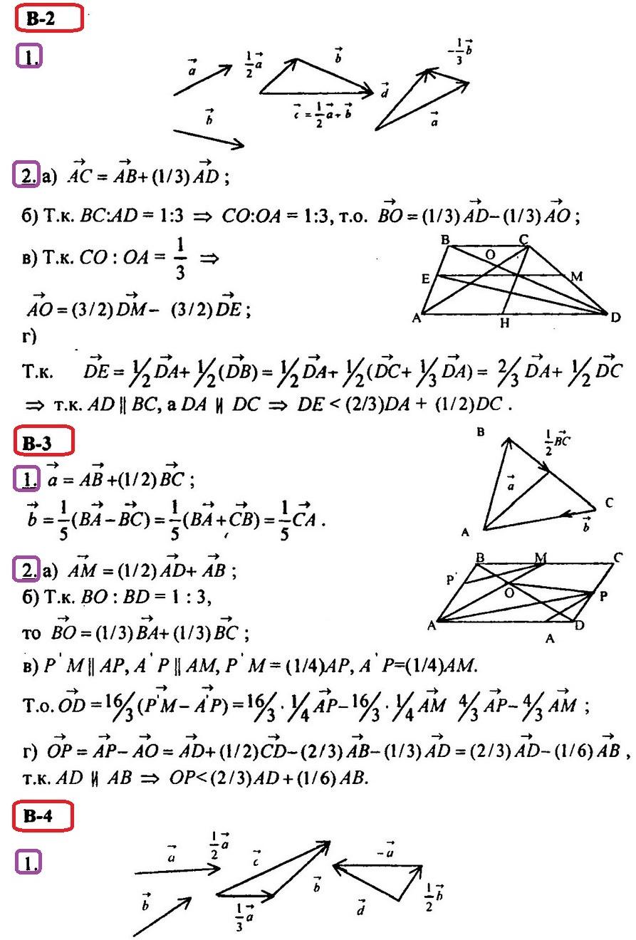 Контрольные работы по геометрии 8 класс (Атанасян) Векторы