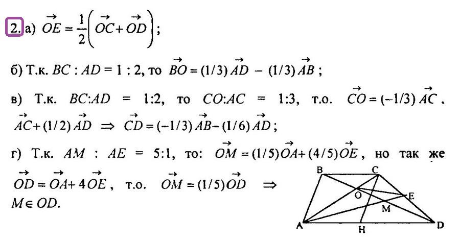 Контрольные работы по геометрии 8 класс КР-6 Атанасян Зив