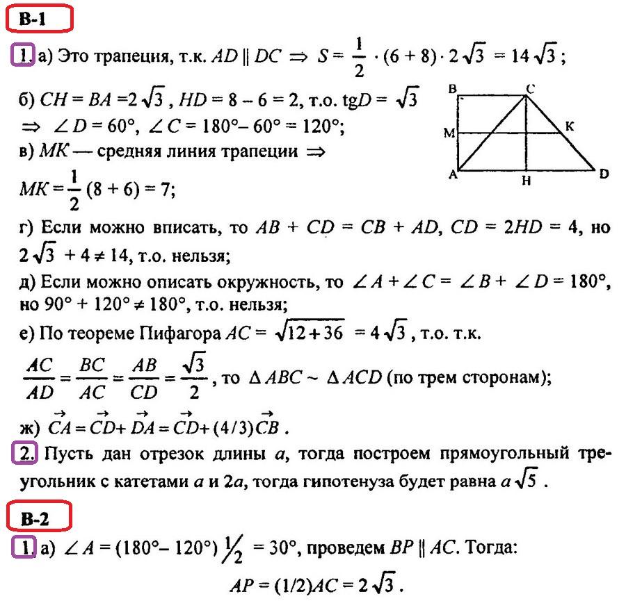 ОТВЕТЫ на КР-7 Геометрия 8 (Зив)
