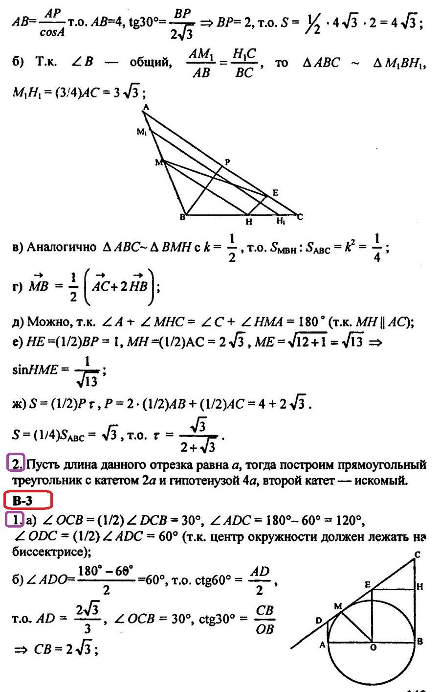 Контрольная работа по геометрии 8 класс ИТОГОВАЯ (Атанасян)
