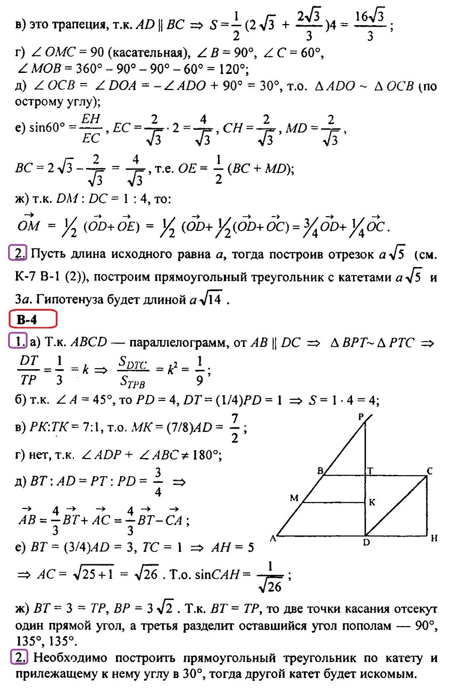 Контрольная работа по геометрии 8 класс ИТОГОВАЯ. Ответы и решения (Зив)