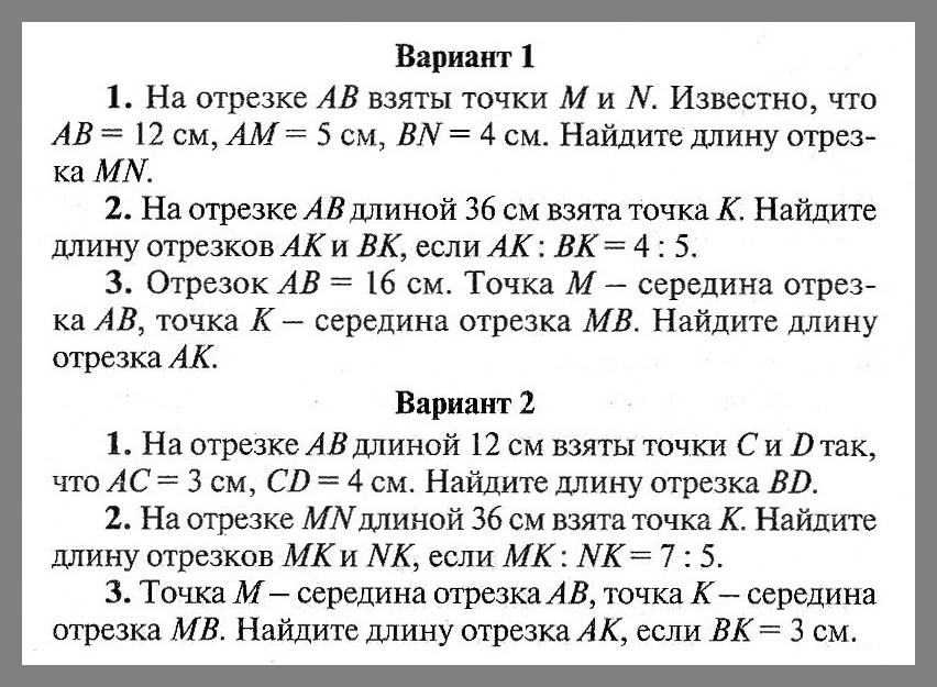 ОТВЕТЫ на СР-1 Геометрия 7 ВАКО