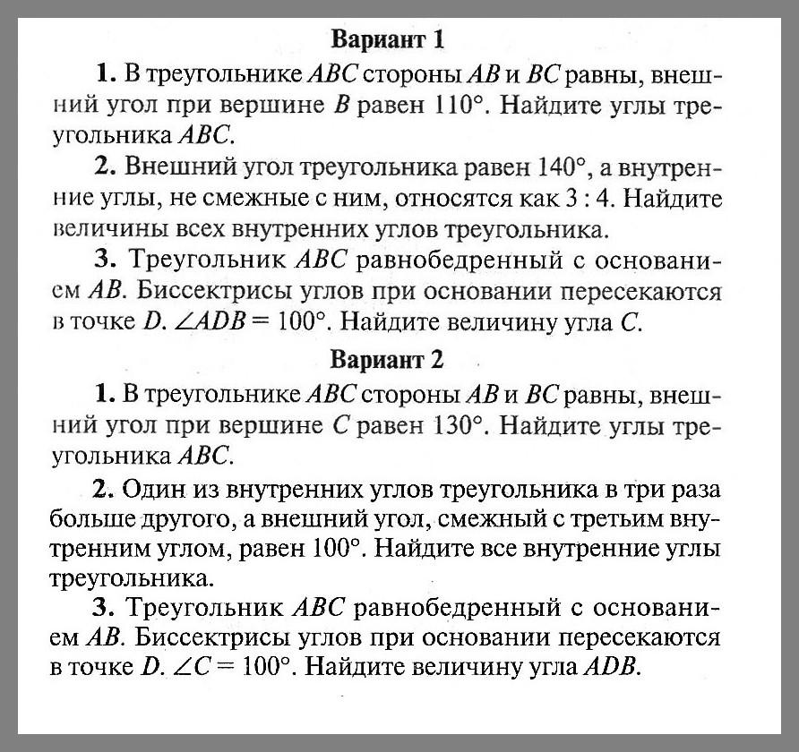 ОТВЕТЫ на СР-11 Геометрия 7 ВАКО