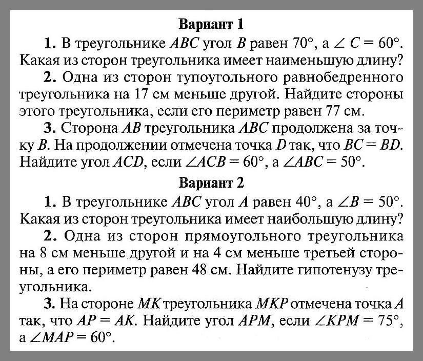 ОТВЕТЫ на СР-12 Геометрия 7 ВАКО