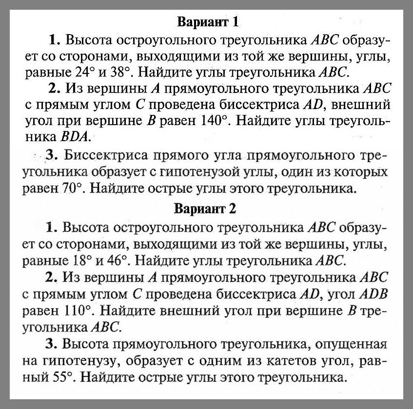 ОТВЕТЫ на СР-13 Геометрия 7 ВАКО