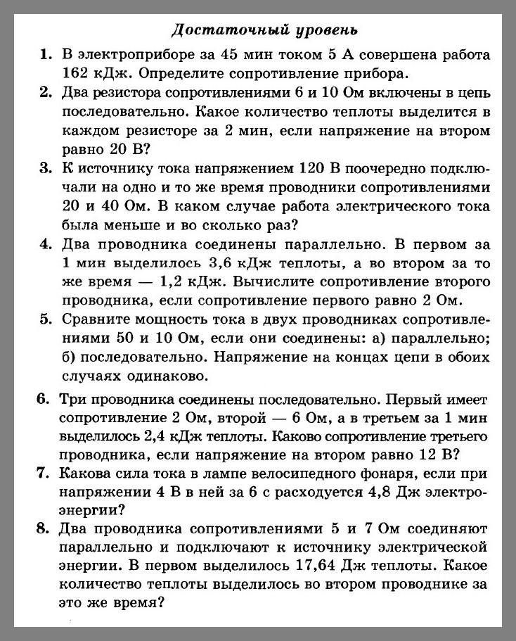 ОТВЕТЫ на СР-16 Физика 8 Кирик. РАБОТА И МОЩНОСТЬ ЭЛЕКТРИЧЕСКОГО ТОКА. ЗАКОН ДЖОУЛЯ-ЛЕНЦА