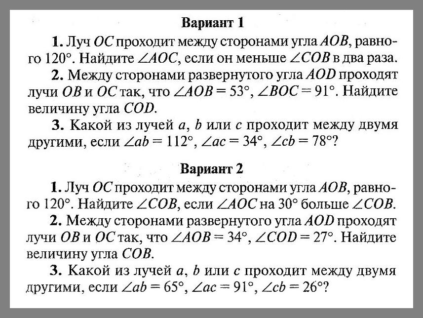 ОТВЕТЫ на СР-2 Геометрия 7 ВАКО