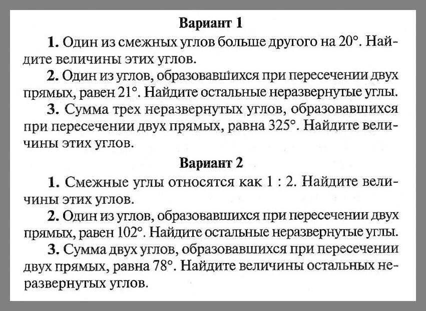 ОТВЕТЫ на СР-3 Геометрия 7 ВАКО