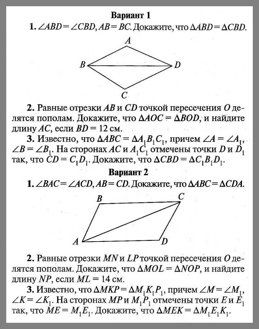 ОТВЕТЫ на СР-4 Геометрия 7 ВАКО