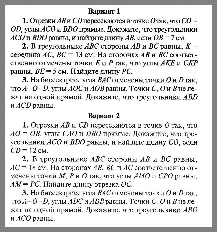 ОТВЕТЫ на СР-6 Геометрия 7 ВАКО
