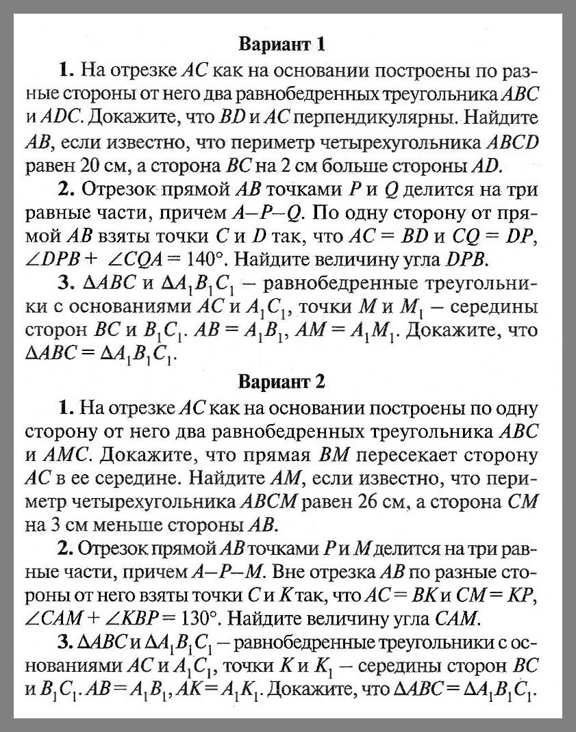ОТВЕТЫ на СР-7 Геометрия 7 ВАКО