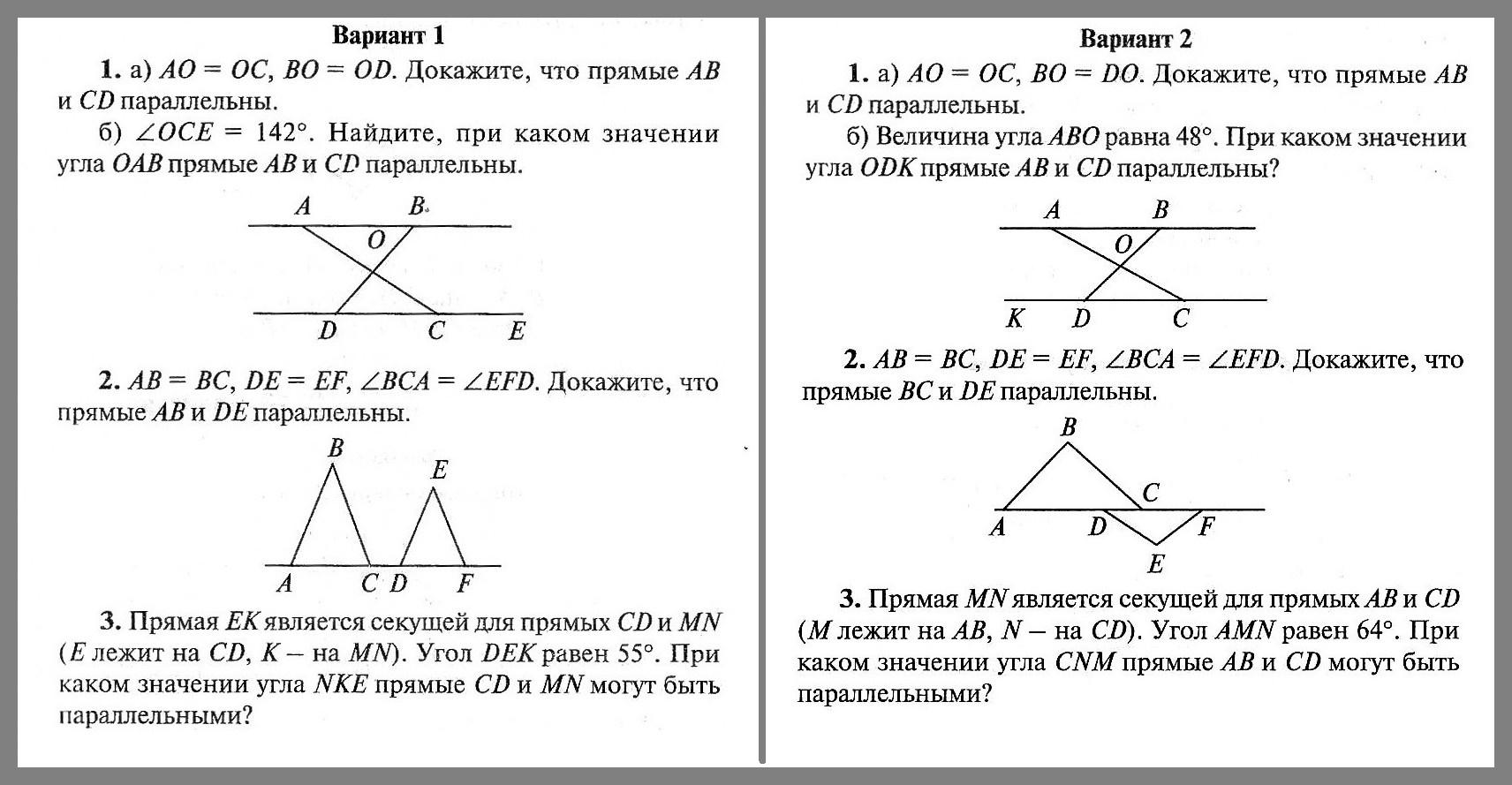 ОТВЕТЫ на СР-9 Геометрия 7 ВАКО