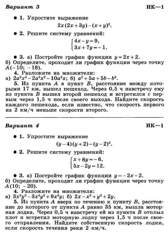 Итоговая контрольная работа № 1 по алгебре 7 класс