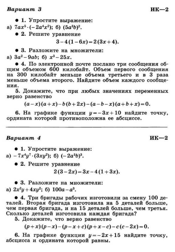 Итоговая контрольная работа № 2 по алгебре 7 класс Макарычев