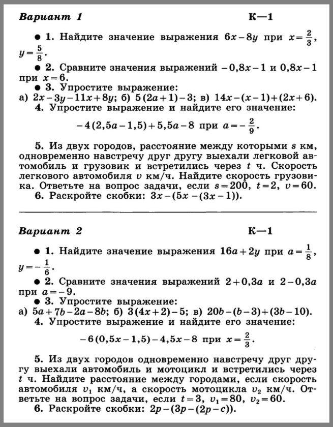 Контрольная работа № 1 по алгебре 7 класс