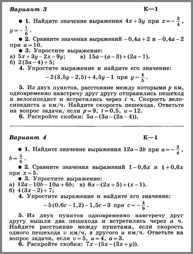 """КР-1 """"Выражения. Преобразование выражений"""""""