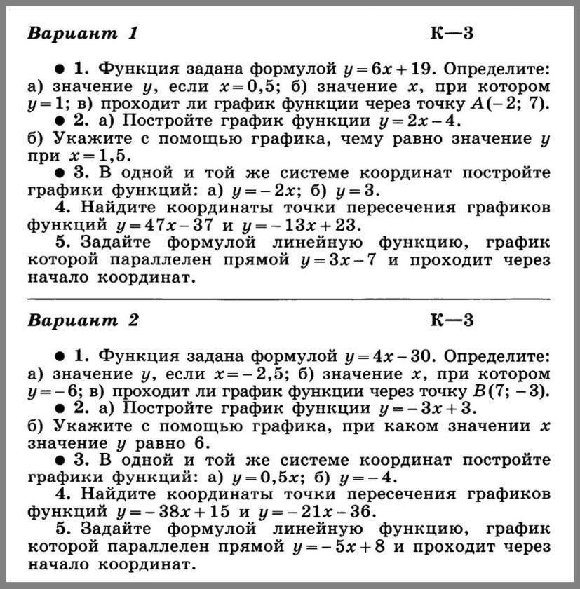"""кр-3 """"Функции и их графики. § 6. Линейная функция"""""""
