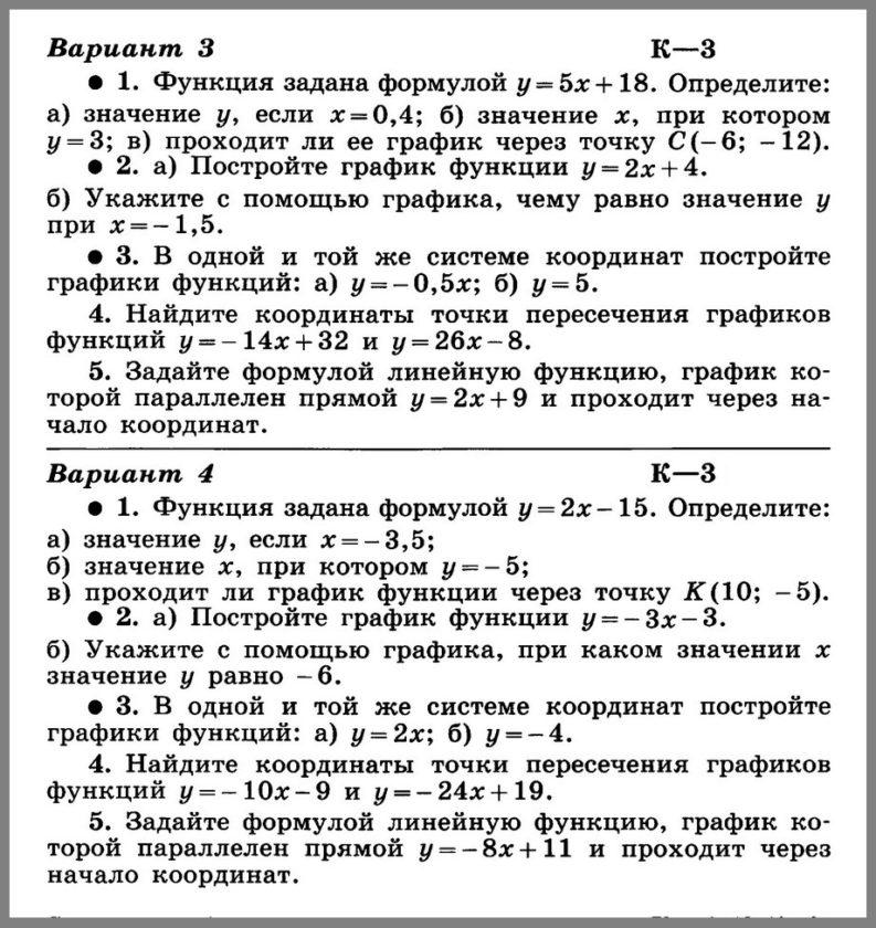 Контрольная работа № 3 по алгебре 7 класс Макарычев
