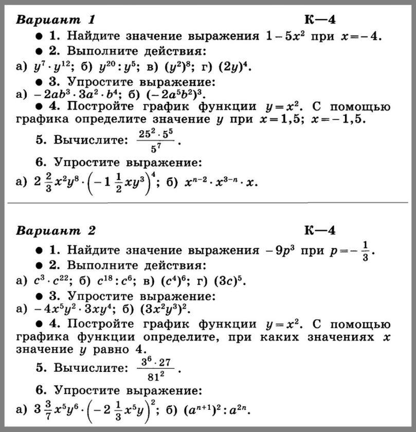 """кр-4 """"Степень и её свойства. Одночлены."""""""