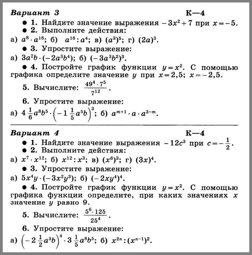 Контрольная работа № 4 по алгебре 7 класс Макарычев