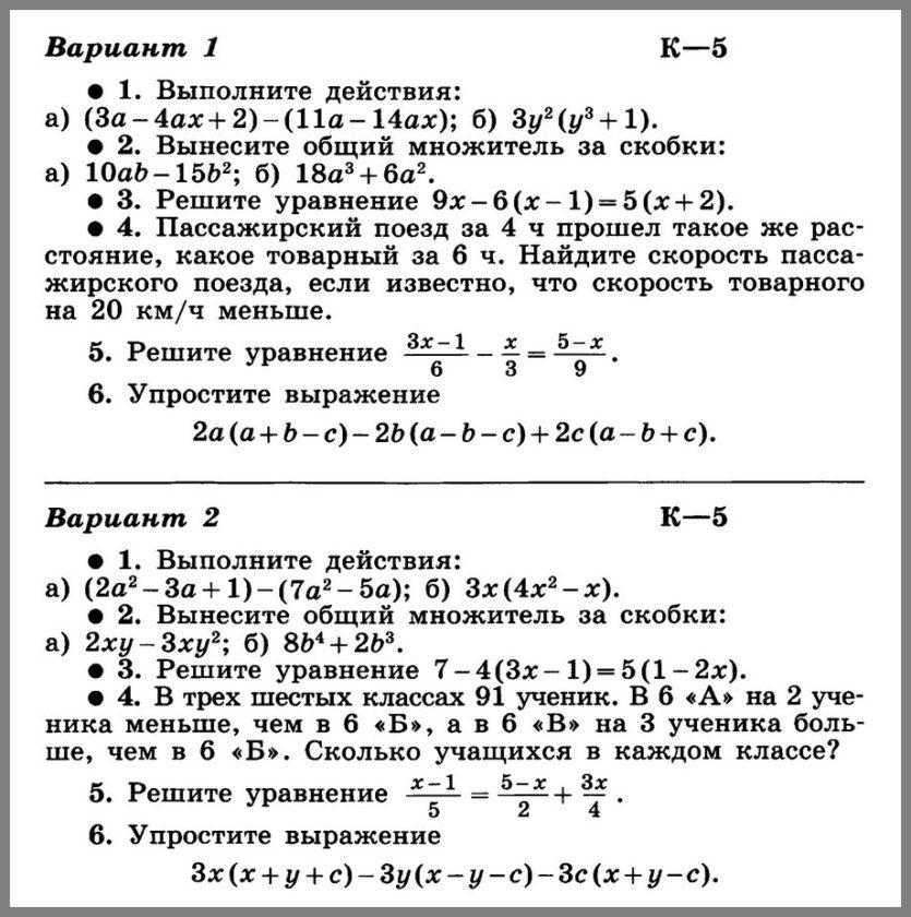 """кр-5 """"Сумма и разность многочленов. Произведение одночлена и многочлена"""""""