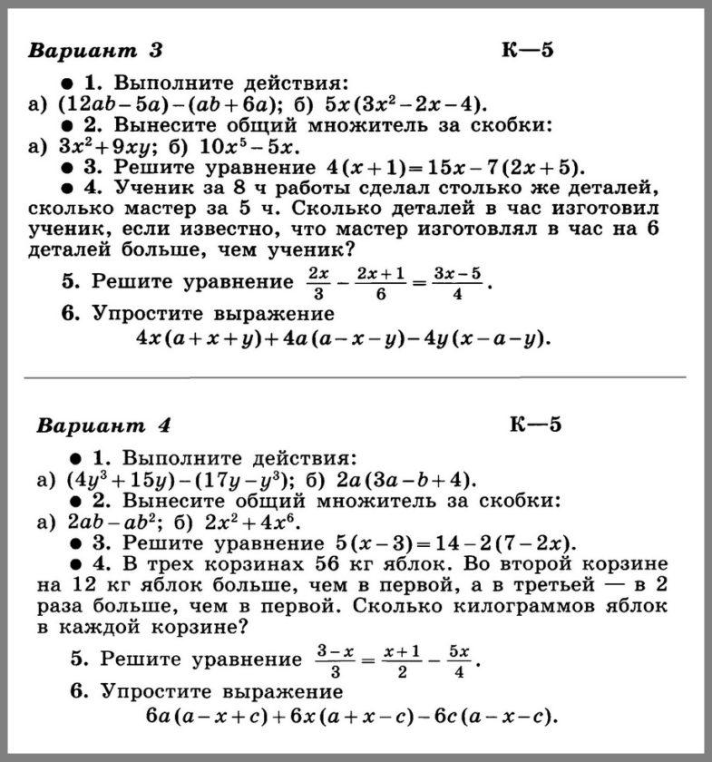 Контрольная работа № 5 по алгебре 7 класс Макарычев