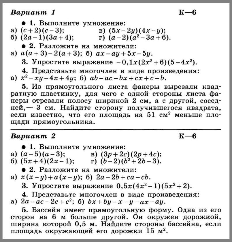 кр-6 Произведение многочленов