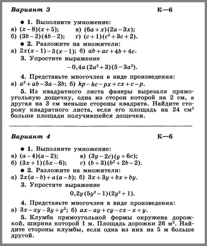 Контрольная работа № 6 по алгебре 7 класс Макарычев
