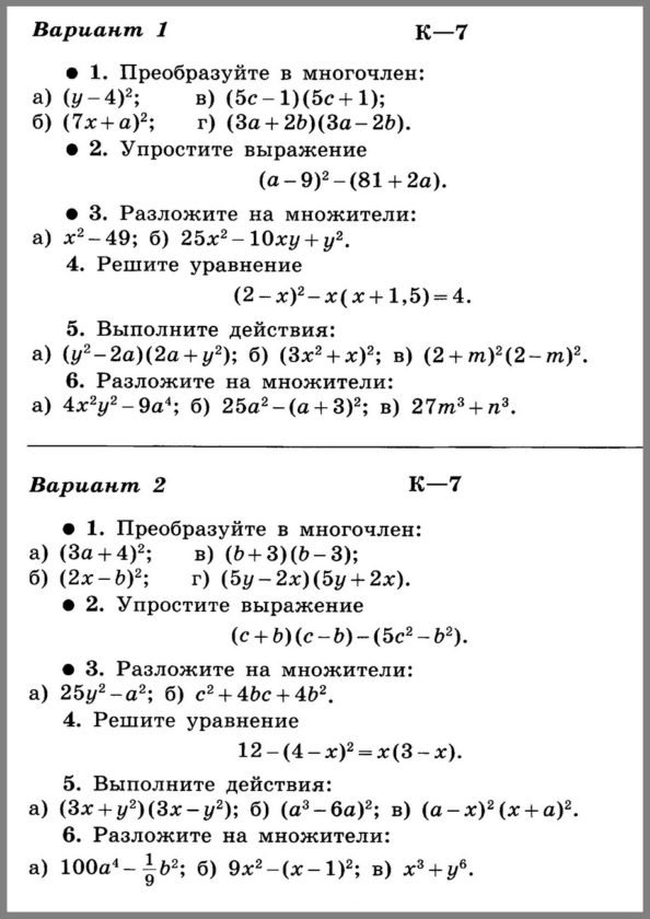 "кр-7 ""Квадрат суммы и квадрат разности. Разность квадратов. Сумма и разность кубов."""