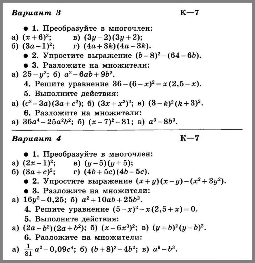 Контрольная работа № 7 по алгебре 7 класс Макарычев