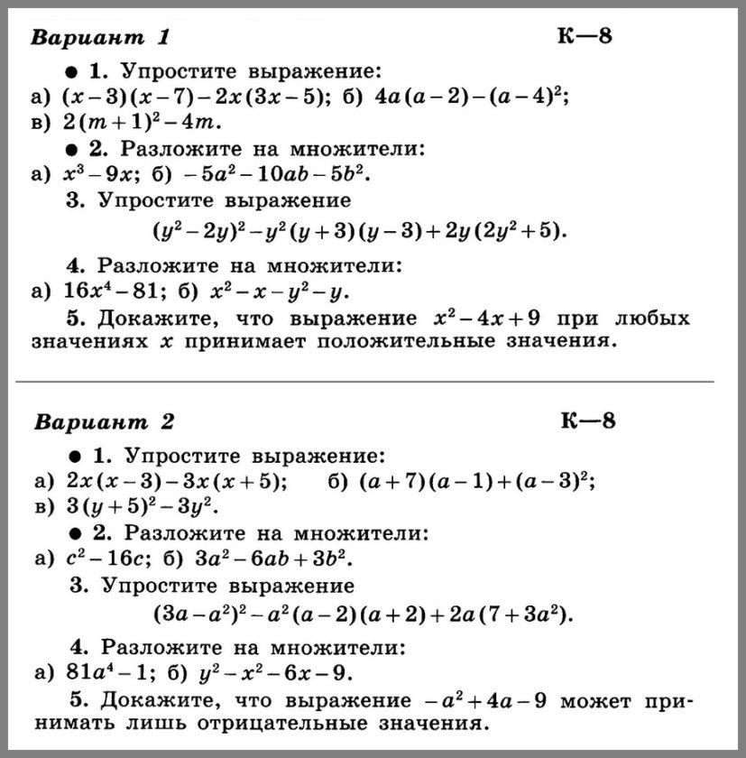 """кр-8 """"Преобразование целых выражений"""" (в 4-х вариантах)"""