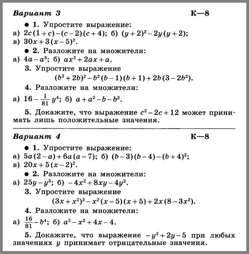Контрольная работа № 8 по алгебре 7 класс Макарычев