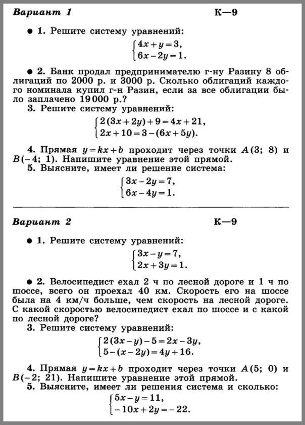 """кр-9 """"Линейные уравнения с двумя переменными и их системы. Решение систем линейных уравнений."""""""