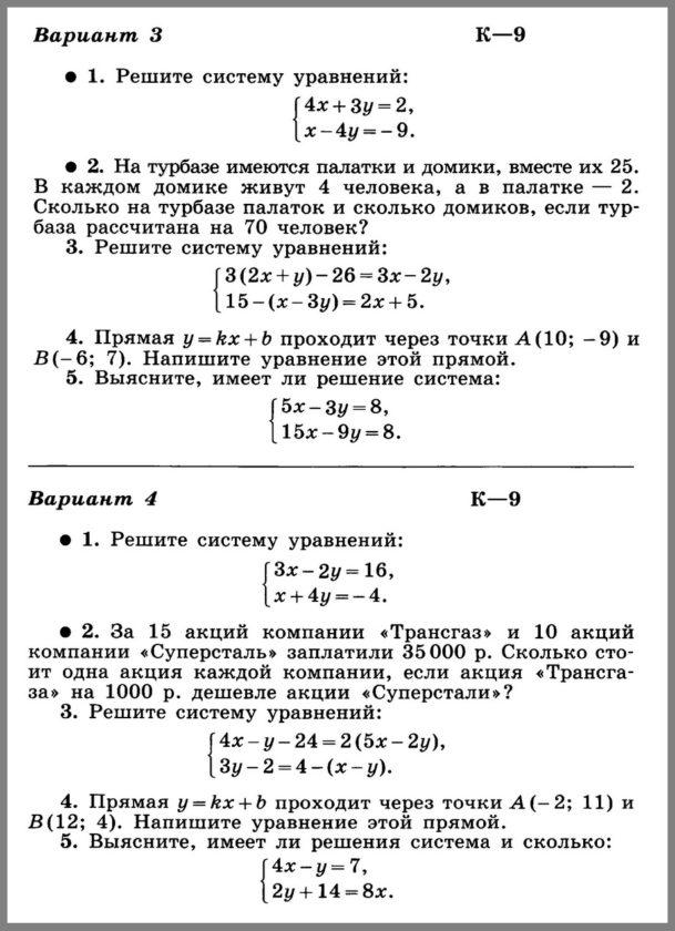 Контрольная работа № 9 по алгебре 7 класс Макарычев