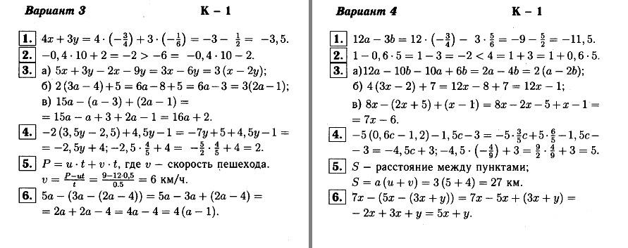 КР-1 Алгебра 7 Макарычев ОТВЕТЫ в3 и в4