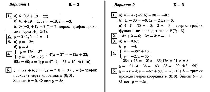 КР-3 Алгебра 7 Макарычев ОТВЕТЫ в1 и в2