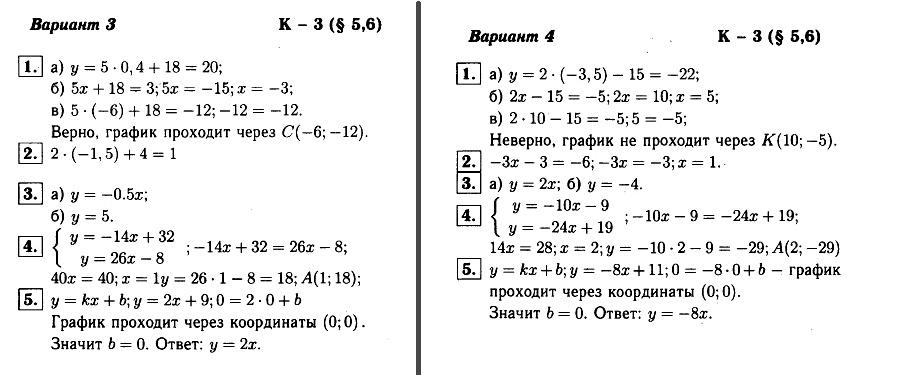 КР-3 Алгебра 7 Макарычев ОТВЕТЫ в3 и в4