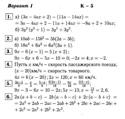 КР-5 Алгебра 7 Макарычев ОТВЕТЫ в1