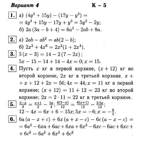 КР-5 Алгебра 7 Макарычев ОТВЕТЫ в4