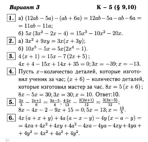 КР-5 Алгебра 7 Макарычев ОТВЕТЫ в3