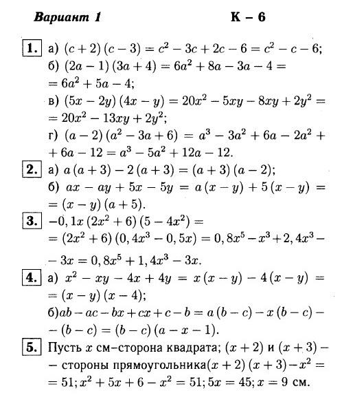 КР-6 Алгебра 7 Макарычев ОТВЕТЫ в1