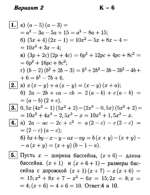 КР-6 Алгебра 7 Макарычев ОТВЕТЫ в2