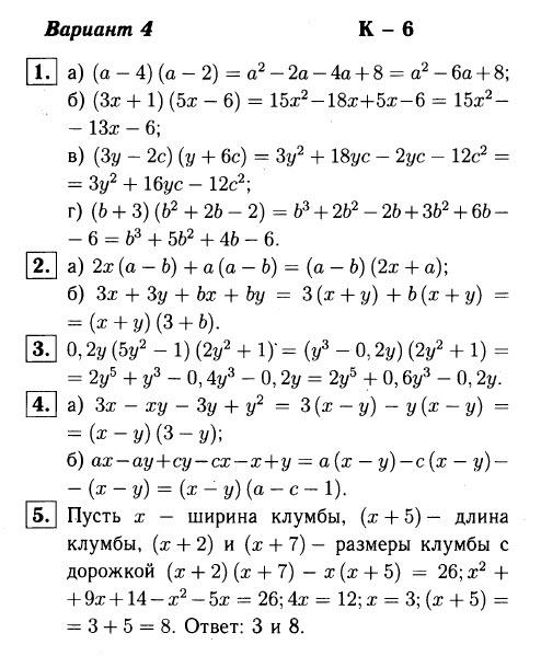 КР-6 Алгебра 7 Макарычев ОТВЕТЫ в4