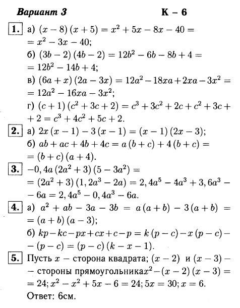 КР-6 Алгебра 7 Макарычев ОТВЕТЫ в3
