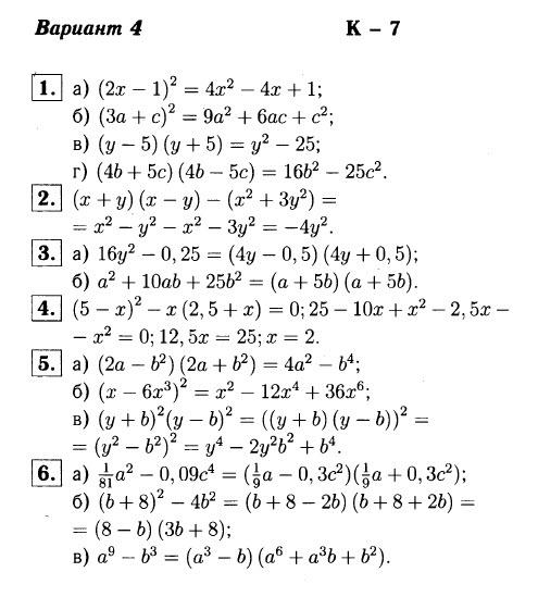 КР-7 Алгебра 7 Макарычев ОТВЕТЫ в4