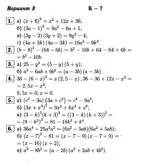 КР-7 Алгебра 7 Макарычев ОТВЕТЫ в3