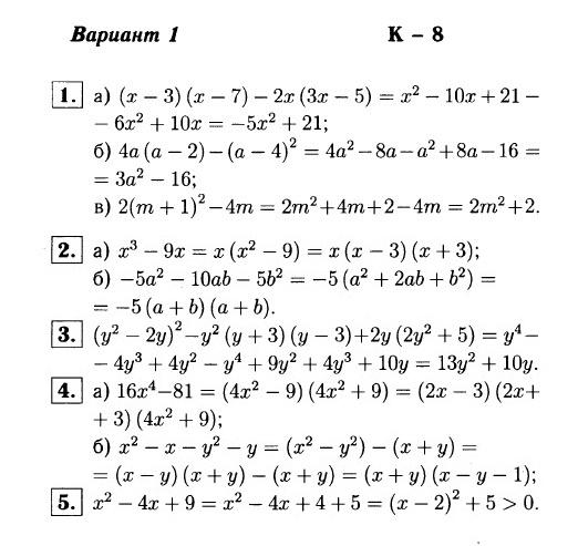 КР-8 Алгебра 7 Макарычев ОТВЕТЫ в1
