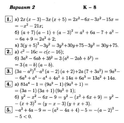 КР-8 Алгебра 7 Макарычев ОТВЕТЫ в2
