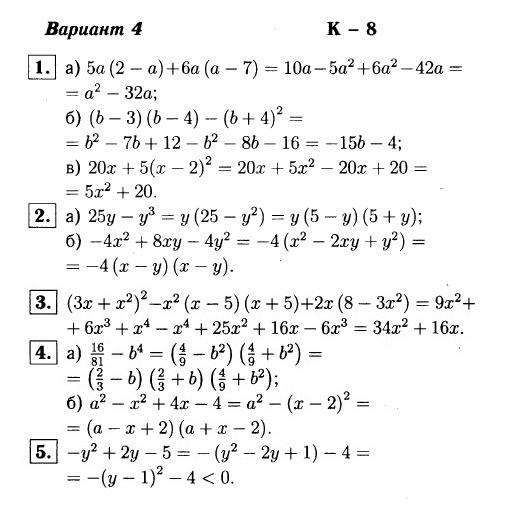 КР-8 Алгебра 7 Макарычев ОТВЕТЫ в4