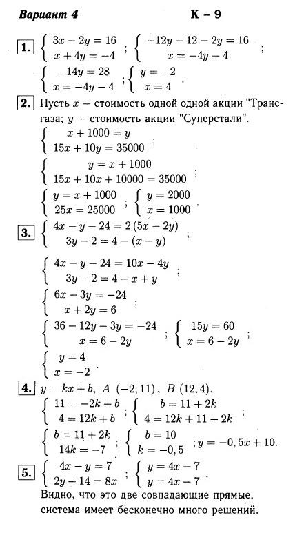 КР-9 Алгебра 7 Макарычев ОТВЕТЫ в4